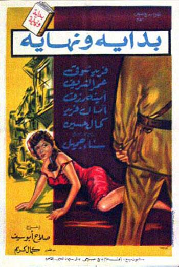 Bidaya_wa_Nihaya_Poster