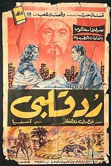 Egyptian cinema