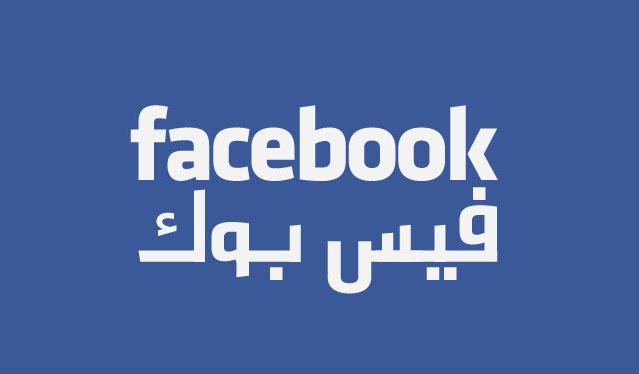 Facebook Launches Workplace to help connect Organizations and Employees in MENA